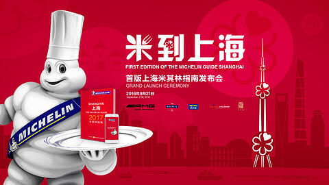 michelin guide china